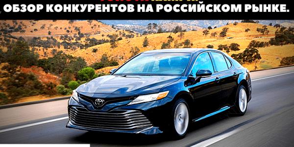 🚗Обзор конкурентов Тойоты Камри