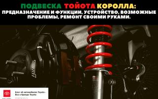 🏁Конструктивные особенности передней и задней подвески в Toyota Corolla