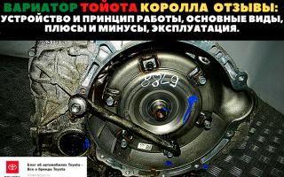 🏁Степень надежности вариатора Toyota Corolla