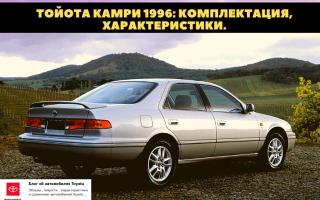 🚗Обзор автомобиля Тойота Камри 1996 года