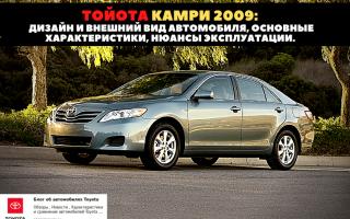 🚗Главные особенности автомобиля Toyota Camry 2009 года выпуска