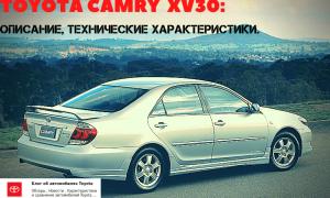 Тойота Камри XV30: описание автомобиля