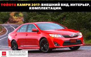 🚗Обзор автомобиля Toyota Camry 2017