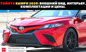 🚗Обзор автомобиля Toyota Camry 2020