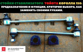 🏁Самостоятельная замена стоек стабилизатора на Toyota Corolla 150: пошаговая инструкция