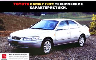 🚗Краткое описание автомобиля Toyota Camry 1997
