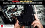 🏁Как заменить масло в АКПП Тойота Королла Е150