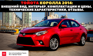 🚗Обзор автомобиля Toyota Corolla 2014