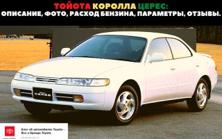 🚗Характеристики Toyota Corolla Ceres