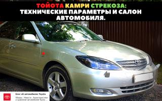 🚗Обзор Тойота Камри Стрекоза